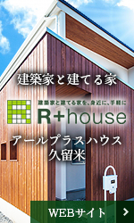 建築家と建てる注文住宅 R+house久留米